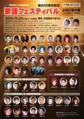 し〜ちゃん 公式ブログ/�☆チラシ⇒【秋の歌謡フェスティバル歌謡祭】〜♪ 画像1