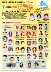し〜ちゃん 公式ブログ/再・10日昼の部☆第38 回【歌謡祭】の出演者の皆様〜♪ 画像1