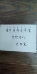 し〜ちゃん 公式ブログ/�三重県松阪市岡寺山継松寺さんの貴重な品〜♪ 画像2
