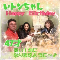 し〜ちゃん 公式ブログ/いトンちゃんの誕生日〜♪ 画像1
