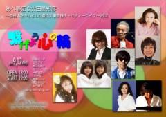 し〜ちゃん 公式ブログ/�9月12日は〜♪ 画像1