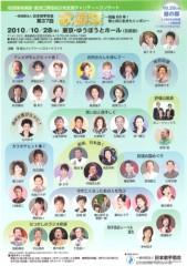 し〜ちゃん 公式ブログ/10月28日の[チラシ] が出来ました〜♪ 画像1