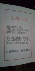 し〜ちゃん 公式ブログ/そうよ!! 怒ってるのよ! 私!! 画像2