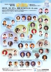 し〜ちゃん 公式ブログ/10月27日の[チラシ] が出来ました〜♪ 画像1
