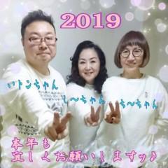 し〜ちゃん 公式ブログ/2019年も本格始動〜♪ 画像1