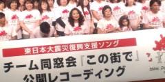 し〜ちゃん 公式ブログ/チーム同窓会☆公開レコーディング〜♪ 画像2