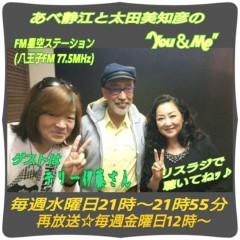 し〜ちゃん 公式ブログ/もうすぐラジオ☆始まりますよ〜♪ 画像1