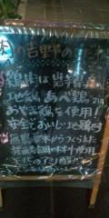 し〜ちゃん 公式ブログ/一昨日の夜ね〜♪ 画像1