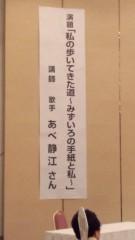 し〜ちゃん 公式ブログ/�今日の、講演会〜♪ 画像1