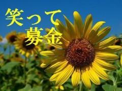 し〜ちゃん 公式ブログ/チャリティーライブ〜♪ 画像1