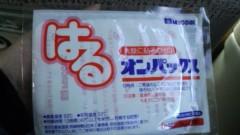 し〜ちゃん 公式ブログ/[2] 寒さ対策&風邪予防〜♪ 画像1