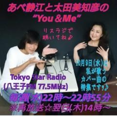し〜ちゃん 公式ブログ/今日は、リスラジで Tokyo Star Radio (八王子FM 77.5MHZ) 〜♪ 画像1