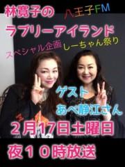 し〜ちゃん 公式ブログ/林寛子ちゃんの、ラジオ番組に出演〜♪ 画像1