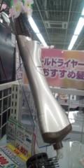 し〜ちゃん 公式ブログ/買ったよ〜ん〜♪ 画像1