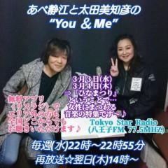 し〜ちゃん 公式ブログ/水曜日の夜は《リスラジ》で【あべ静江と太田美知彦の・You&Me  画像1