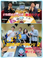 し〜ちゃん 公式ブログ/今日は、日曜日→東海ラジオの【1・2・3四日市メガリージョン 画像1