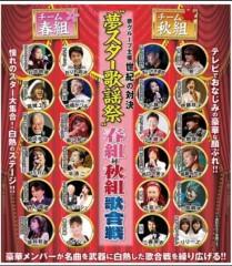 し〜ちゃん 公式ブログ/【夢スター歌謡祭 [ 春組] 対[秋組] 歌合戦】〜♪ 画像3