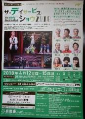 し〜ちゃん 公式ブログ/尾藤イサオさん〜♪ 画像2