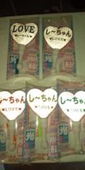し〜ちゃん 公式ブログ/今日も、ありがとう〜♪ 画像2