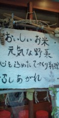 し〜ちゃん 公式ブログ/昨夜の〔食事処〕〜♪ 画像2