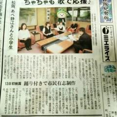 し〜ちゃん 公式ブログ/5月13日( 日)は【松阪大好きコンサート】〜♪ 画像2