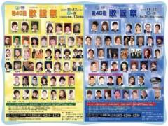 し〜ちゃん 公式ブログ/一般社団法人日本歌手協会からの、お知らせです〜♪ 画像1