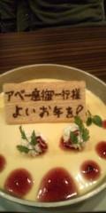 し〜ちゃん 公式ブログ/�【あべ一座】昨年末の〔忘年会〕〜♪ 画像2