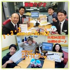 し〜ちゃん 公式ブログ/今夜は、東海ラジオ〜♪ 画像1