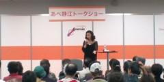 し〜ちゃん 公式ブログ/今年はトークショーも〜♪ 画像2
