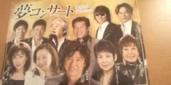 し〜ちゃん 公式ブログ/4月18日( 木)は【同窓会コンサート】〜♪ 画像1