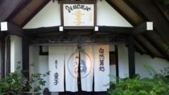 田島茂樹 公式ブログ/麦とろ童子 画像1