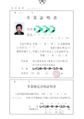 田島茂樹 公式ブログ/卒業!! 画像1