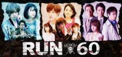 田島茂樹 公式ブログ/RUN60出演告知 画像1