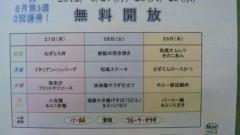 田島茂樹 公式ブログ/「ゴーストママ捜査線〜僕とママの不思議な100日」オールアップ 画像1