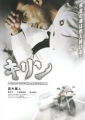 田島茂樹 公式ブログ/「キリン- POINT OF NO-RETURN!』鑑賞 画像1