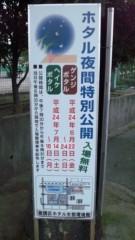 田島茂樹 公式ブログ/ホタルの棲むまち in 板橋区 画像2