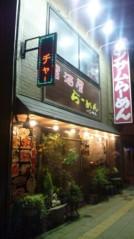 田島茂樹 公式ブログ/ハンサムらーめん 画像1