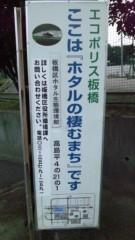 田島茂樹 公式ブログ/ホタルの棲むまち in 板橋区 画像3