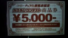 田島茂樹 公式ブログ/マジッすか!? 画像2