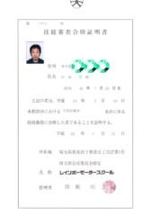 田島茂樹 公式ブログ/合格!! 画像1