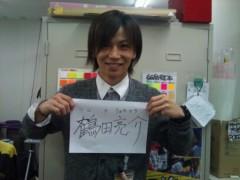 鶴田亮介 公式ブログ/とりあえず 画像1