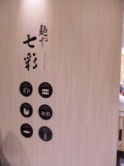 なおみ(チックタックブーン) 公式ブログ/2日連続 画像2