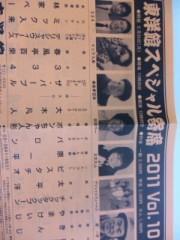 なおみ(チックタックブーン) 公式ブログ/スペシャル 画像1