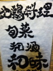 なおみ(チックタックブーン) 公式ブログ/とり 画像1