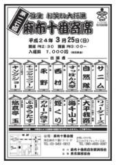 なおみ(チックタックブーン) 公式ブログ/きのう 画像1