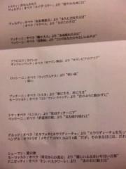 なおみ(チックタックブーン) 公式ブログ/お疲れ様でした 画像2