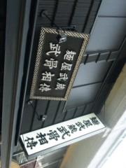 なおみ(チックタックブーン) 公式ブログ/ぶこつ 画像1