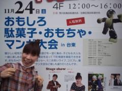 なおみ(チックタックブーン) 公式ブログ/コミッ区 画像1