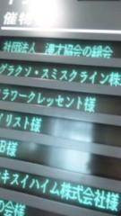 なおみ(チックタックブーン) 公式ブログ/そうかい 画像1