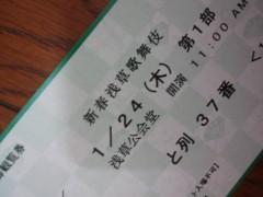 なおみ(チックタックブーン) 公式ブログ/歌 画像1